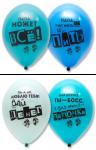 """Воздушные шары с гелием """"Для Папы"""""""