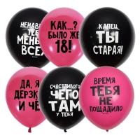 """Воздушные шары оскорбительные """"Для нее"""""""
