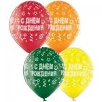 """Воздушные шары """"С Днем Рождения Серпантин"""""""