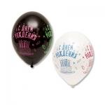 """Воздушные шары """"С Днем Рождения Тортик и Свечи"""""""