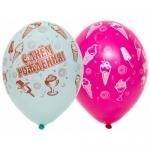 """Воздушные шары """"С Днем Рождения Мороженое"""""""