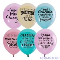 """Воздушные шары """"Ты мое счастье"""""""