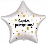 Фольгированный шар С Днем Рождения конфетти