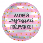 Фольгированный шар круг Моей Лучшей Подружке!