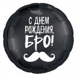 Фольгированный шар круг С Днем Рождения Бро.jpg