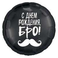 Фольгированный шар круг С Днем Рождения Бро