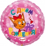 Фольгированный шар круг три кота розовый