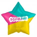 Фольгированный шар поздравляю трехцветный