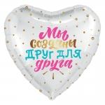 Фольгированный шар сердце Мы созданы Друг для Друга