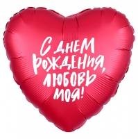 Фольгированный шар сердце С Днем Рождения Любовь моя!