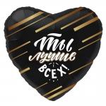 Фольгированный шар сердце Ты Лучше Всех!