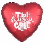 Фольгированный шар сердце Ты в моем сердце красный сатин
