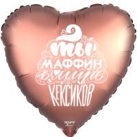 Фольгированный шар сердце Ты маффин