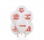 Воздушные шары хвалебные