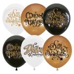 """Воздушные шары """"С Днем Рождения"""" черные,белые,золотые"""