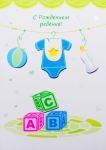 Открытка 3D, С рождением ребенка! (кубики для мальчика)