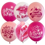 """Воздушные шары """"Девочки такие..."""""""