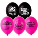 """Воздушные шары """"Оскорбления для нее"""""""