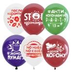 """Воздушные шары """"Антикоронавирус"""""""