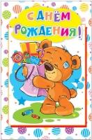 """Открытка """"С Днем рождения!"""" Медвежонок"""
