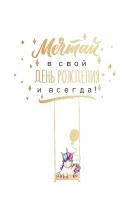 """Открытка""""Мечтай в День Рождения!"""" Единорог на качелях"""