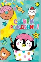 """Открытка """"С днем рождения"""" Пингвин и сладости"""
