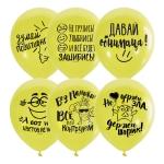 """Воздушные шары """"Думай позитивно"""""""