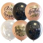"""Воздушные шары """"С Днем Рождения"""" черные,розовое золото,прозрачные"""