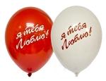 """Воздушные шары """"Я тебя люблю"""""""