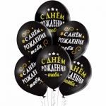 """Воздушные шары """"С днем рождения"""" черные"""