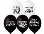 """Воздушные шары """"Оскорбительные"""" черн-белые"""