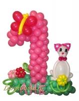 Цифра из воздушных шаров с кошечкой