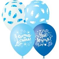 """Воздушные шары """"Ура мальчик, спасибо за сына"""""""