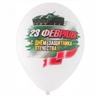 """Воздушные шары """"23 февраля"""" цветной"""