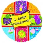 Воздушный шар С Днем рождения подарки