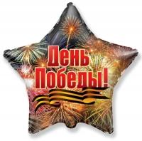 """Фольгированная звезда с гелием """"День Победы"""""""