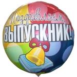 """Фольгированный круг с гелием """"Выпускник"""""""