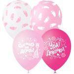 """Воздушные шары """"Ура девочка, спасибо за дочь"""""""
