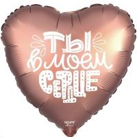 "Шар сердце ""Ты в моем сердце"""