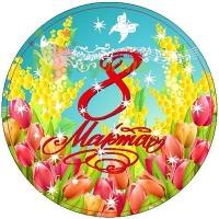 Фольгированный шар 8 марта