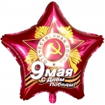 Фольгированный шар звезда 9 мая