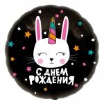 """Шар """" С днем рождения зайка-единорог"""""""