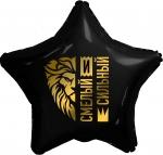 """Фольгированный шар """"Золотой лев"""" смелый и сильный"""