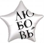 """Шар звезда """"Любовь"""""""