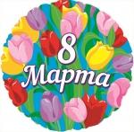 Фольгированный шар с 8 марта тюльпаны