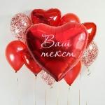 Набор из шаров с большим сердцем и вашей надписью